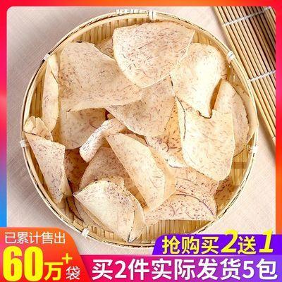 网红零食香芋脆片薄脆咸香芋头片椒盐芋片芋头干120gX2包休闲食品