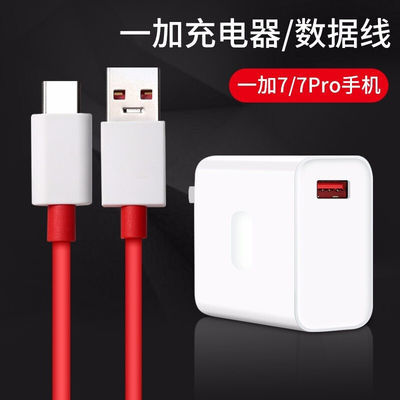 适用一加充电器头warp闪充30W手机1+7/7TPro/6t/5快充数据线套装