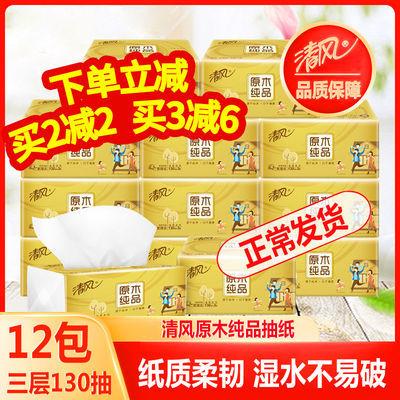 清风金装抽纸大包擦手纸原木纯品纸巾面巾纸3层130抽中规格12包