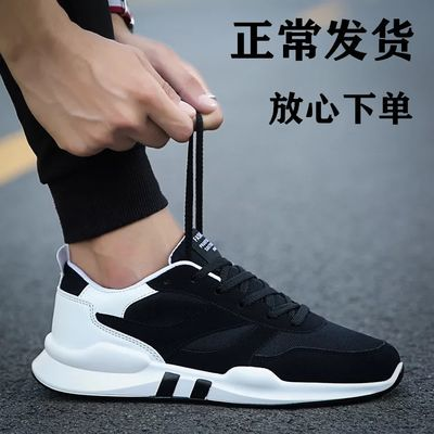 春季鞋子男透气运动休闲鞋韩版百搭防滑男鞋学生潮流板鞋跑步布鞋