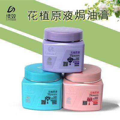 正品绿效焗油膏护发素发膜500g染烫护理保湿顺滑女花植原液润发素