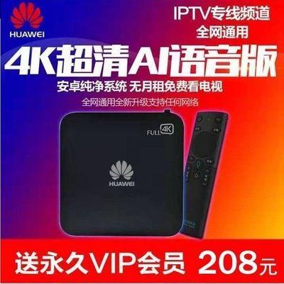 华为ec6110全网通高清4k家用无线wifi投屏语音网络机顶盒