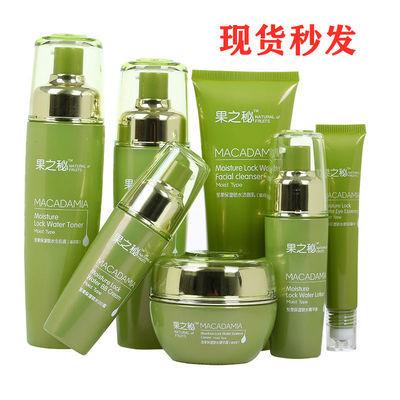 草本植物坚果护肤品套装正品补水保湿控油美白水乳套装学生化妆品
