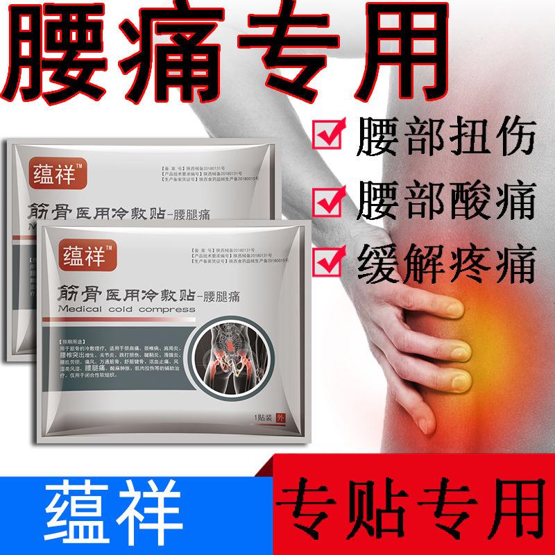 腰疼腰痛贴特效腰肌劳损膏贴腰间盘突出止痛腰椎间盘冷敷穴位贴