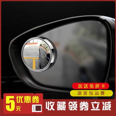 汽车后视镜小圆镜玻璃360度可调超清无边辅助倒车镜反光镜盲点镜