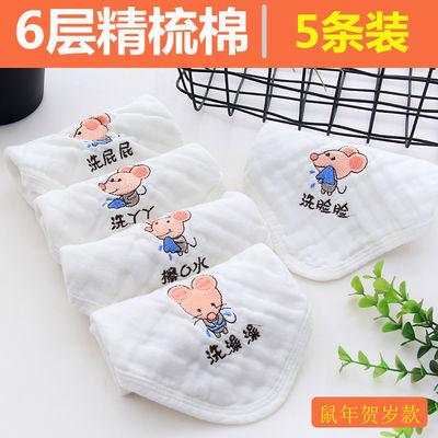 鼠年新款5条装纯棉纱布方巾包边卡通超柔宝宝口水巾婴幼儿洗脸巾