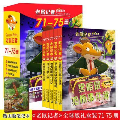 老鼠记者全球版全套5册71-75适合三四五六年级小学生课外阅读书籍