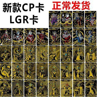 奥特曼CP卡包LGR卡牌满星卡10星3D立体金卡儿童收纳册收藏卡册