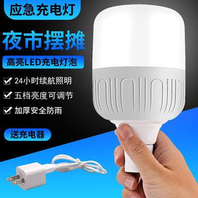 充电应急灯泡不带线可移动便捷式夜市摆地摊超亮家用照明LED灯泡