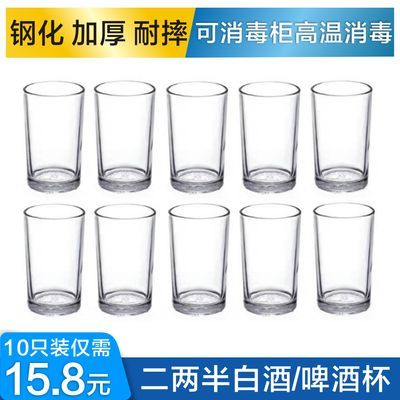 二两半白酒杯啤酒杯钢化玻璃水杯茶杯烈酒杯加厚酒吧KTV饭店餐杯