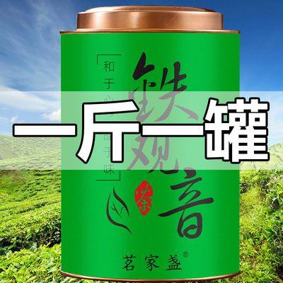 36892/新茶安溪铁观音兰花香茶叶250g/500g罐装袋装散装乌龙茶正味绿茶