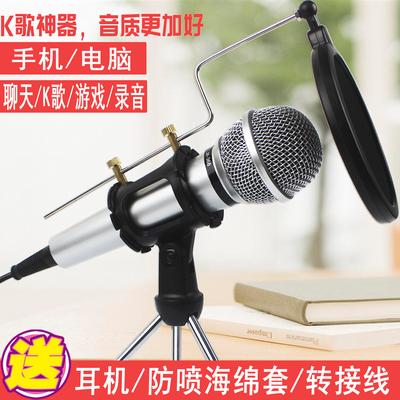 手机电脑全民K歌电容麦克风神器台式直播游戏通用唱吧唱歌YY话筒