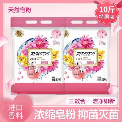 5-10斤香水酵素天然皂粉抑菌洗衣粉家庭大包装洗衣服粉大袋灭菌