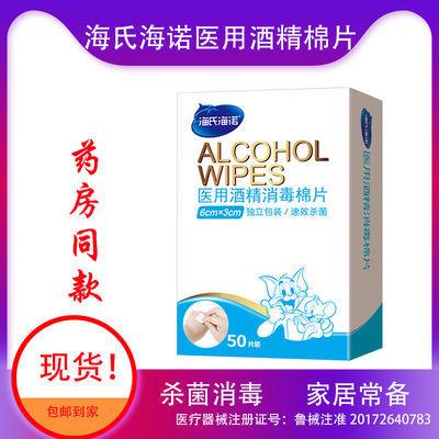 海氏海诺一次性酒精棉片手机清洁棉球医用伤口消毒75%酒精消毒片