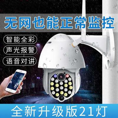 手机智能监控器远程防水无线高清夜视室外wifi摄像头家用360度