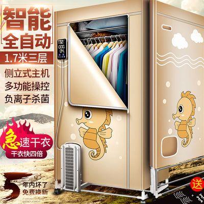 智能全自动烘干机家用衣服暖被速干衣柜婴儿烘衣机大容量干衣神器