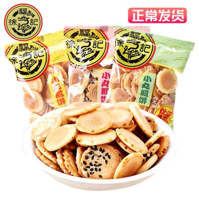 徐福记小丸煎饼鸡蛋味 整箱混合口味饼干蛋果子散装小零食