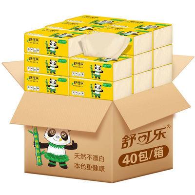 舒可乐72包/14包本色抽纸面巾纸抽卫生纸餐巾纸巾家庭装整箱批发