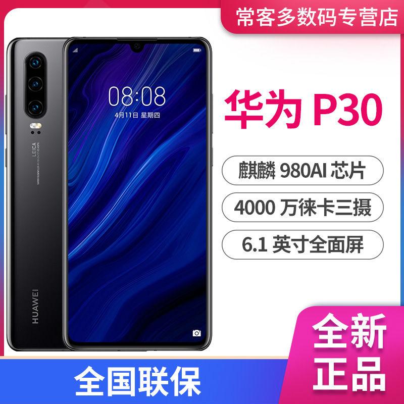 2688元包邮  HUAWEI 华为 P30 智能手机 6GB+128GB