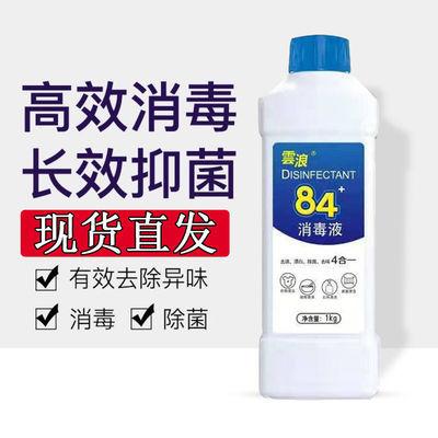 【现货直发】84消毒液1000ml除菌去菌漂白家庭必备洁厕除臭除异味