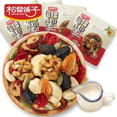 松鼠铺子 每日坚果15g*7/14/21包小吃干果零食组合孕妇儿童大礼包