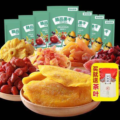 【送茶叶】水果干组合多规格百香果菠萝芒果干草莓干蔓越莓干蜜饯