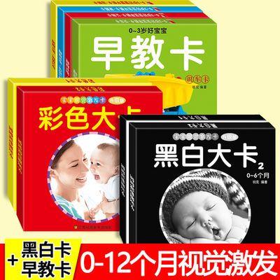 新生儿黑白卡片婴儿早教卡0-6-12个月宝宝早教书幼儿视觉激发色卡