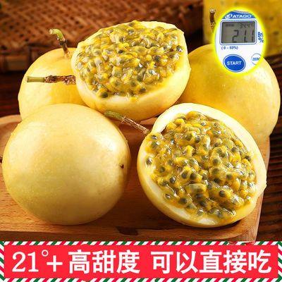 黄金百香果大果孕妇新鲜水果现摘批发1/2/3/5斤甜黄色黄皮鸡蛋果