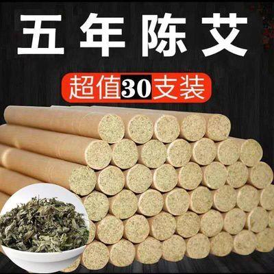 急速发货艾条艾柱五年陈艾条纯艾绒艾灸条非无烟家用艾草叶条批发