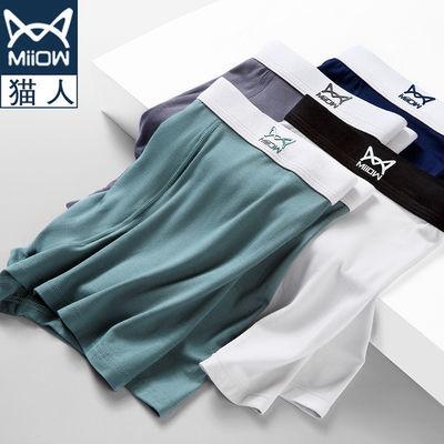 【3-4条】猫人青年男士内裤莫代尔纯棉无痕透气冰丝平角四角短裤