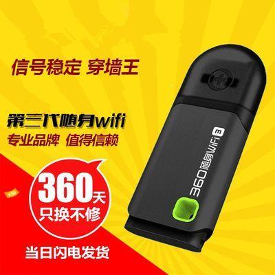随身WiFi360随身wifi3代免费迷你无线网卡路由器wifa随时wafi移动
