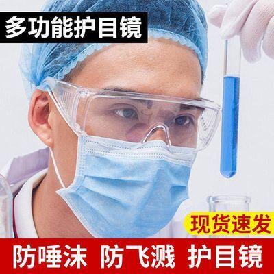 护目镜防病毒专业安全密封防唾沫飞沫飞溅户外骑大人小孩可用