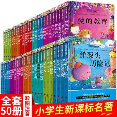 小学生课外阅读名著全套50册注音版一年级二年级三课外书必读书籍