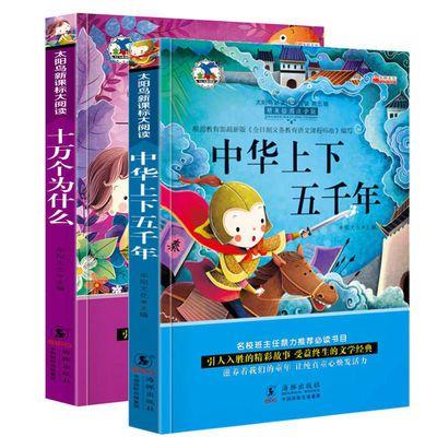 小学生版十万个为什么注音版二三年级儿童书籍一年级课外阅读书籍