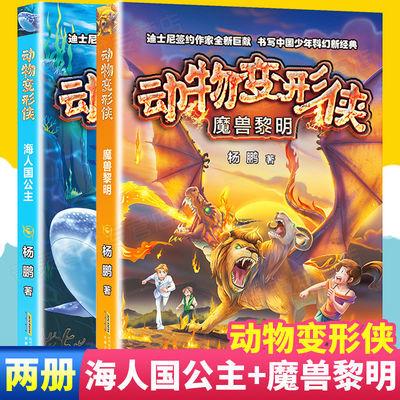 动物变形侠2册海人国公主 魔兽黎明 杨鹏科幻系列书新作 正版小说