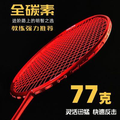 正品全碳素纤维羽毛球拍 5U超轻单拍 训练拍 情侣单支 耐打77克