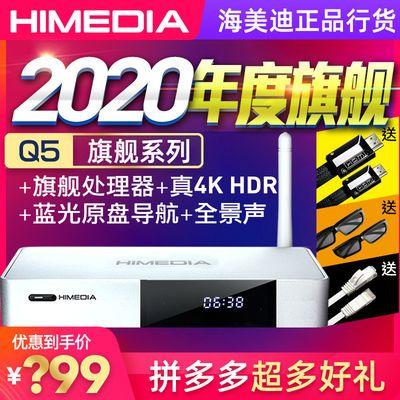 海美迪 Q5四代PLUS4K网络电视高清机顶盒子家用无线3D硬盘播放器