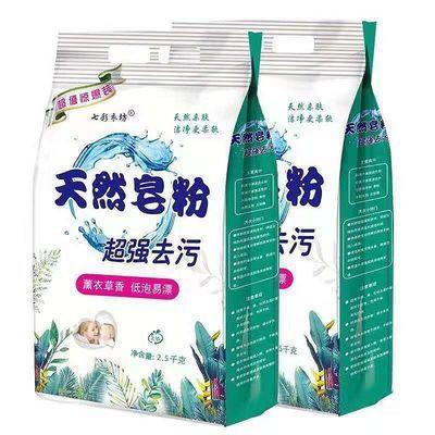 10斤装天然皂粉洗衣粉家用包邮家庭装实惠机洗大袋去渍1.6斤-10斤