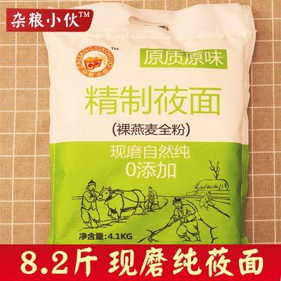 莜面粉纯莜面攸面裸燕麦莜麦面粉张家口坝上张北内蒙武川山西特产