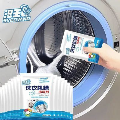 送手套3-20包洗衣机槽清洗剂全自动波轮内筒清洁剂非杀菌消毒