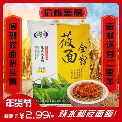 莜面粉5/8斤纯莜面燕麦莜麦面粉张家口坝上张北内蒙武川山西特产
