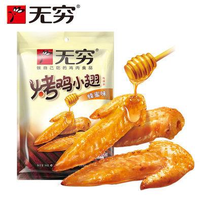 无穷烤鸡小翅50g6小包肉食熟食香辣蜂蜜鸡翅尖零食小吃