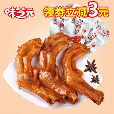 味芝元卤鸭掌鸭爪香辣味28g32g包湖南特产零食休闲鸭脚脖真空包装