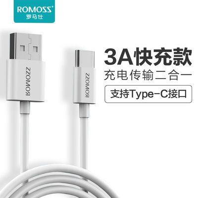 罗马仕Type-C安卓3A数据线加长手机数据线适用于华为小米三星