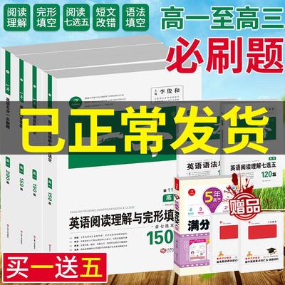20版高中必备一本英语阅读理解五合一完形填空七选五必刷题短文填