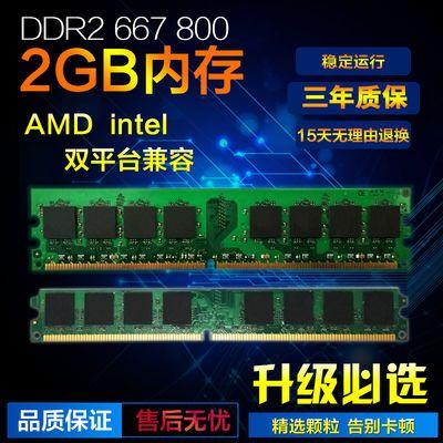内存条 全兼容 DDR2 DDR3 2G 667 800 1333 1600 二三代 台式机4G