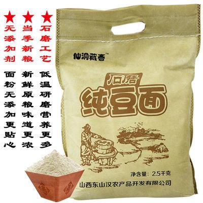 农家纯豆面粉去皮豌豆面粉现磨黄豆粉山西特产五谷杂粮凉粉散装