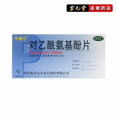 YQ2盒12包邮】今福宁 对乙酰氨基酚片 0.5g*10片/盒G