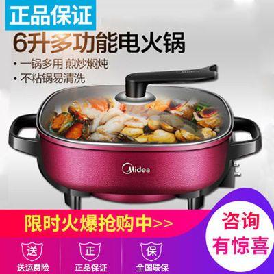 美的电火锅大容量家用多功能不粘一体电炒电热电煮锅韩式3-4-6人