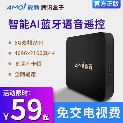 夏新网络机顶盒AI语音双频蓝牙全网通8核华为4K高清WIFI电视魔盒